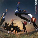 TaTaKu BEST OF KODO II 1994-1999(通常)(CDA)