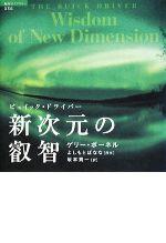 ビュイック・ドライバー 新次元の叡智(超知ライブラリー)(単行本)