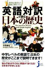 英語対訳で読む日本の歴史 意外に面白い!簡単に理解できる!The Japanese History with simple English(じっぴコンパクト新書)(新書)