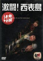 水曜どうでしょう 第8弾 「激闘!西表島」(通常)(DVD)