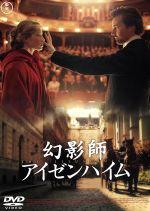 幻影師アイゼンハイム(通常)(DVD)