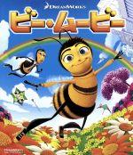 ビー・ムービー(Blu-ray Disc)(BLU-RAY DISC)(DVD)