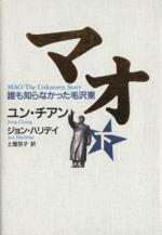 マオ 誰も知らなかった毛沢東(下)(単行本)