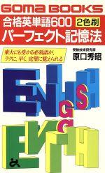 2色刷 合格英単語600パーフェクト記憶法 東大にも受かる必須語がラクに、早く、完璧に覚えられる(ゴマブックス)(新書)