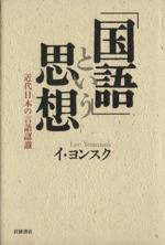 「国語」という思想 近代日本の言語認識(単行本)