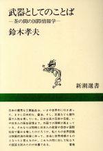 武器としてのことば 茶の間の国際情報学(新潮選書)(単行本)