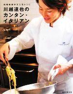 川越達也のカンタン・イタリアン 料理教室の大人気レシピ(ESSEの本)(単行本)