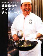 菰田欣也のカンタン・チャイニーズ 料理教室の大人気レシピ(ESSEの本)(単行本)
