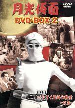 月光仮面 DVD-BOX2 第2部 バラダイ王国の秘宝-前篇-(通常)(DVD)