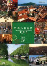 世界ふれあい街歩き DVD-BOXIV(通常)(DVD)