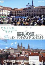 世界ふれあい街歩き 巡礼の道~スペイン~レオン サンティアゴ・デ・コンポステラ(通常)(DVD)