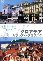 世界ふれあい街歩き クロアチア ザグレブ・ドブロブニク(通常)(DVD)