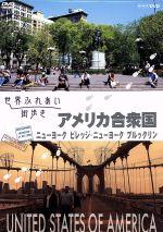 世界ふれあい街歩き アメリカ(ニューヨーク/ビレッジ・ニューヨーク/ブルックリン)(通常)(DVD)