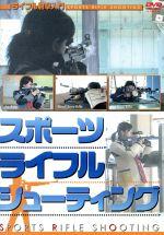 スポーツライフルシューティング(ライフル射撃入門) HOW TO DVD 2008 日本(通常)(DVD)