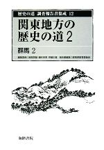 関東地方の歴史の道-群馬2(歴史の道調査報告書集成12)(2)(単行本)