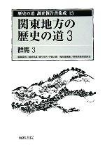 関東地方の歴史の道-群馬3(歴史の道調査報告書集成13)(3)(単行本)