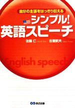 シンプル!英語スピーチ 自分の主張をはっきり伝える(CD1枚付)(単行本)