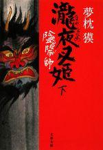 陰陽師 瀧夜叉姫(文春文庫)(下)(文庫)