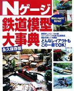 Nゲージ鉄道模型大事典 永久保存版(単行本)