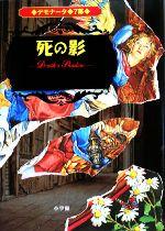 デモナータ-死の影(7)(児童書)