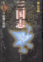 三国志(愛蔵版)(19)張飛の智略
