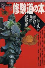 修験道の本 神と仏が融合する山界曼荼羅(ブックス・エソテリカ8)(単行本)