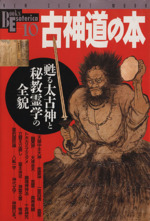 古神道の本 甦る太古神と秘教霊学の全貌(ブックス・エステリカ10)(単行本)