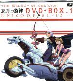 忘却の旋律 DVD-BOX(1)(通常)(DVD)