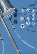 ナイチンゲールの沈黙(宝島社文庫)(下)(文庫)