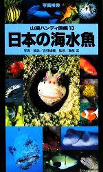 日本の海水魚(山溪ハンディ図鑑13)(単行本)