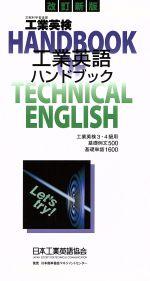 工業英語ハンドブック(新書)