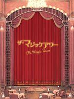 ザ・マジックアワー スペシャル・エディション(通常)(DVD)
