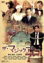 ザ・マジックアワー スタンダード・エディション(通常)(DVD)