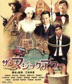 ザ・マジックアワー(Blu-ray Disc)(BLU-RAY DISC)(DVD)