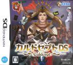 カルドセプトDS(ゲーム)
