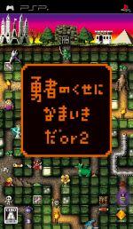 勇者のくせになまいきだor2(ゲーム)