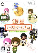 銀星テーブルゲームズWii(ゲーム)