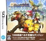 シドとチョコボの不思議なダンジョン 時忘れの迷宮DS+(ゲーム)