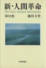 新・人間革命(第12巻)(単行本)