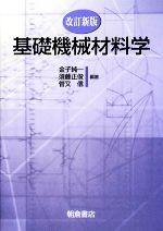基礎機械材料学(単行本)