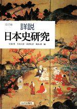 詳説日本史研究 改訂版 特装版(単行本)