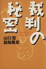 裁判の秘密(宝島社文庫)(文庫)