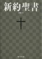 新約聖書 詩編つき(小型)(文庫)