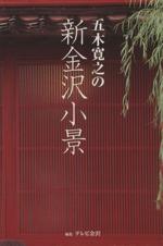 五木寛之の新金沢小景(単行本)