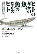 ヒトのなかの魚、魚のなかのヒト 最新科学が明らかにする人体進化35億年の旅(単行本)