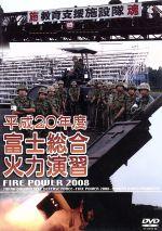 平成20年度 陸上自衛隊 富士総合火力演習(通常)(DVD)