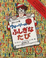 ポケット判 ウォーリーのふしぎなたび(ポケット判ウォーリーをさがせ!)(児童書)