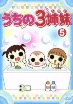 うちの3姉妹 5(通常)(DVD)
