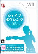シェイプボクシング Wiiでエンジョイダイエット!(ゲーム)