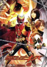 仮面ライダーキバ VOL.6(通常)(DVD)